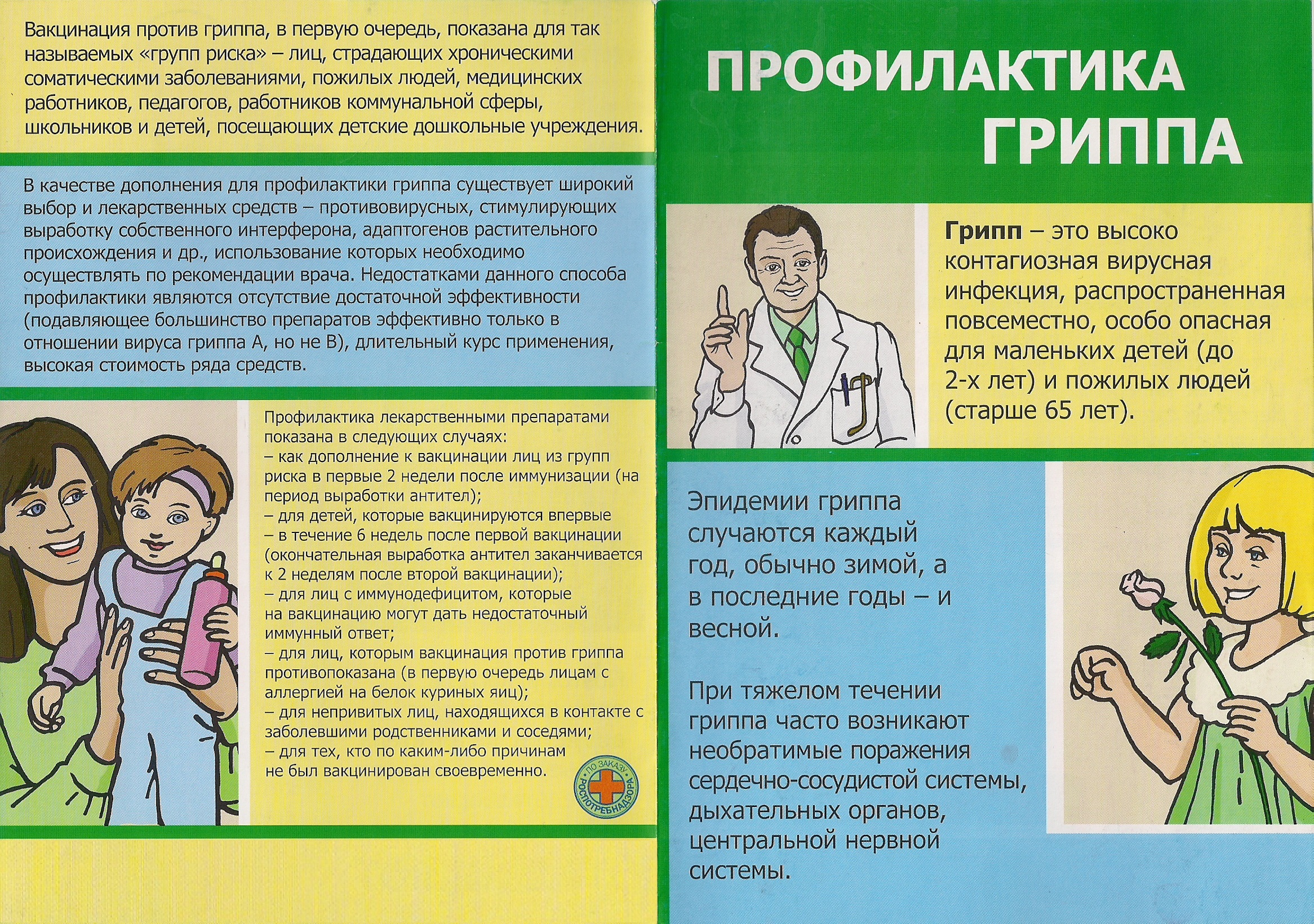 Картинки о прививках о гриппе