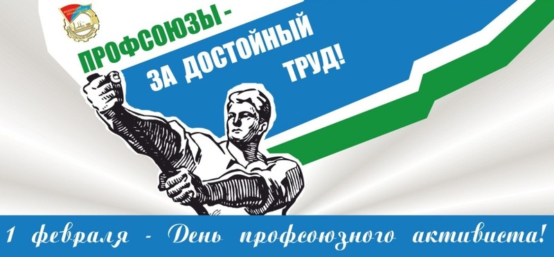 поздравление с днем профсоюзного активиста в картинках паз